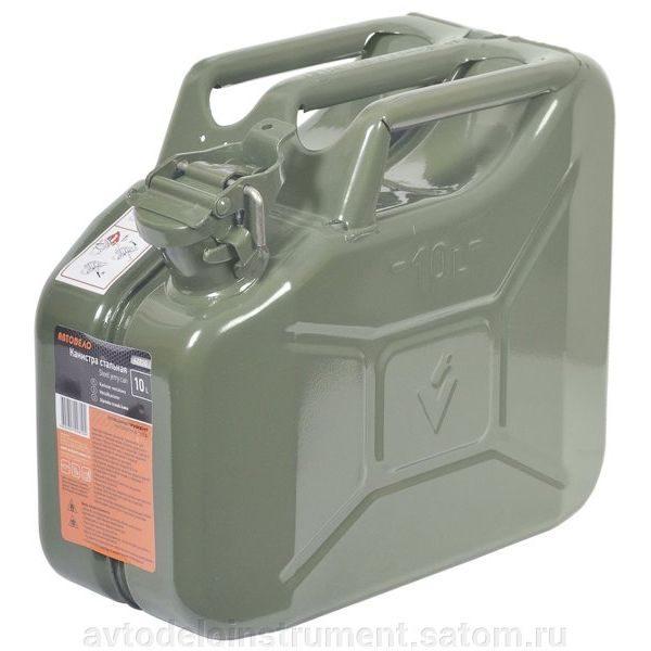 Канистра 10 литров для ГСМ стальная усиленная