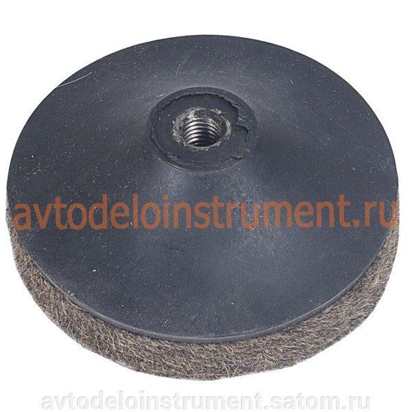 Насадка для УШМ с грубошерстным войлоком D-125*20мм (8000 об/мин)